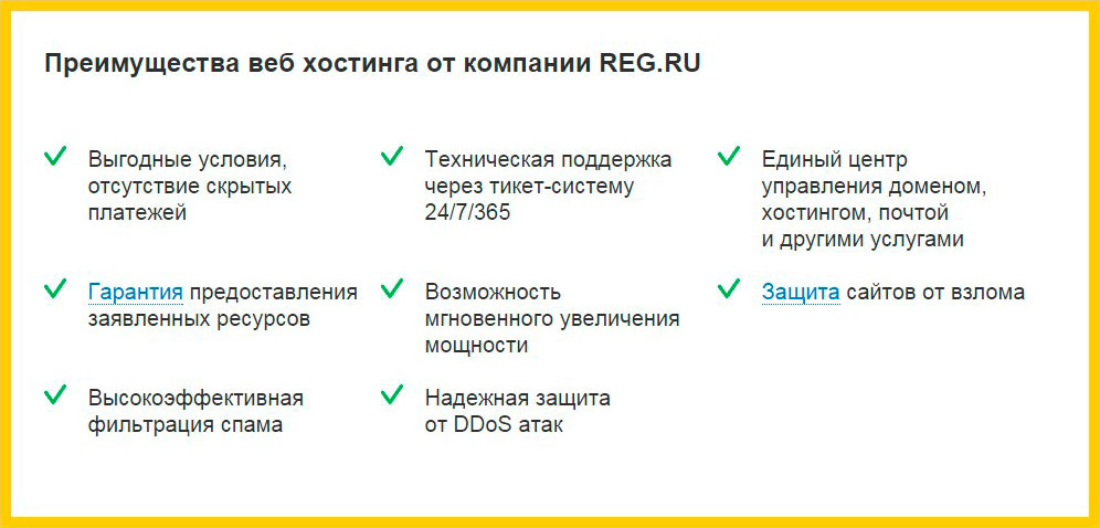 Преимущества хостинга reg.ru