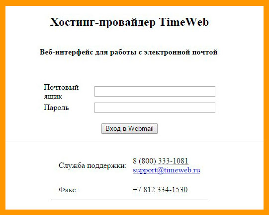 Веб-интерфейс для работы с электронной почтой timeweb