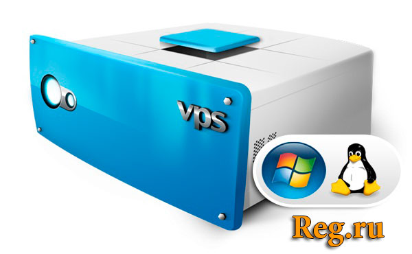 VPS - виртуальный выделенный сервер