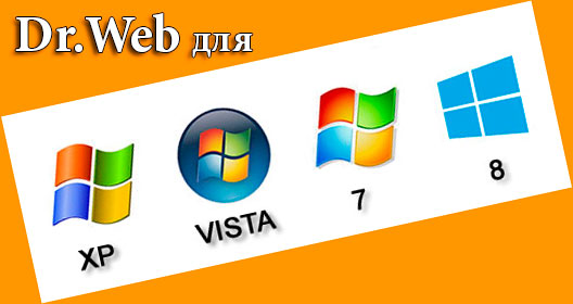 Dr Web для всех версий windows