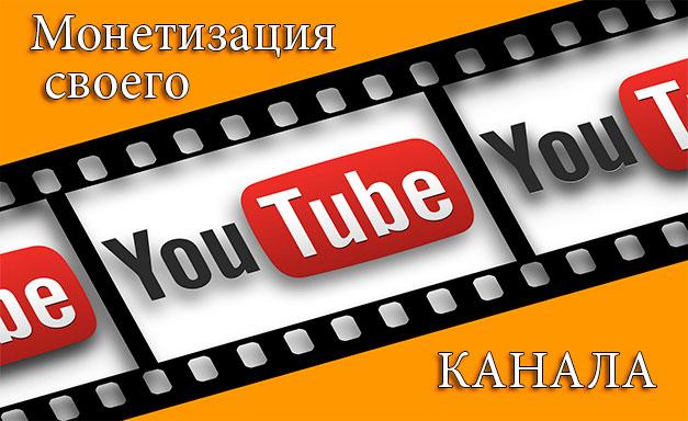 Монетизация видеороликов