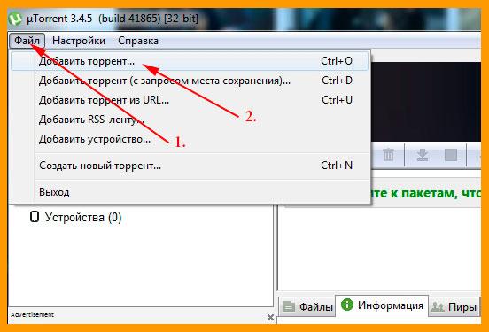 Добавляем файлик в программу uTorrent