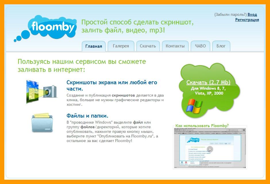 Классная программка для скриншотов floomby