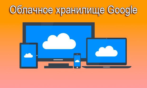 Облачное хранилище Google