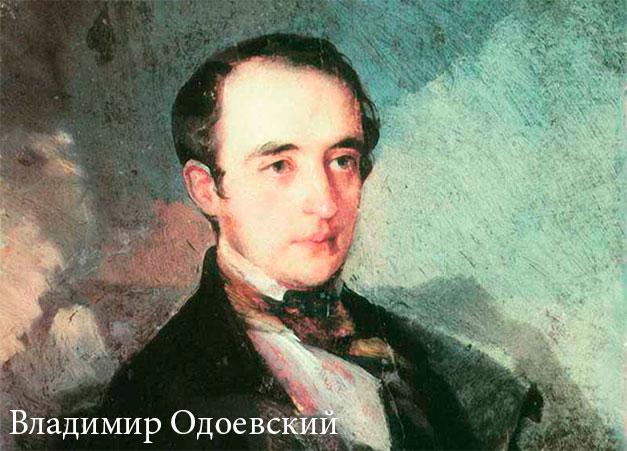 Одоевский Владимир Фёдорович  Википедия
