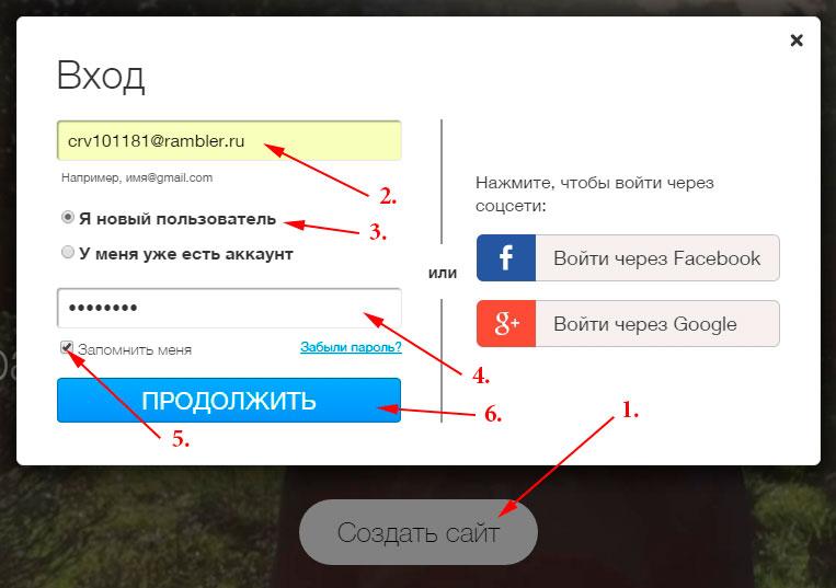 Регистрация на Wix