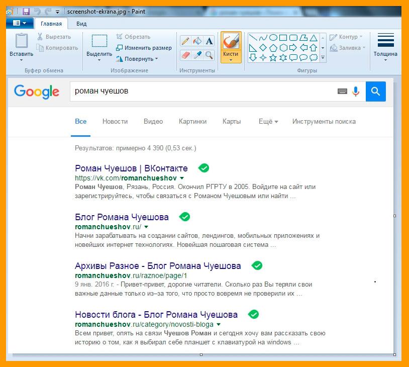 Скриншот экрана для примера