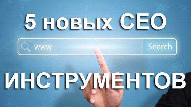 5 новых инструментов для продвижения сайтов