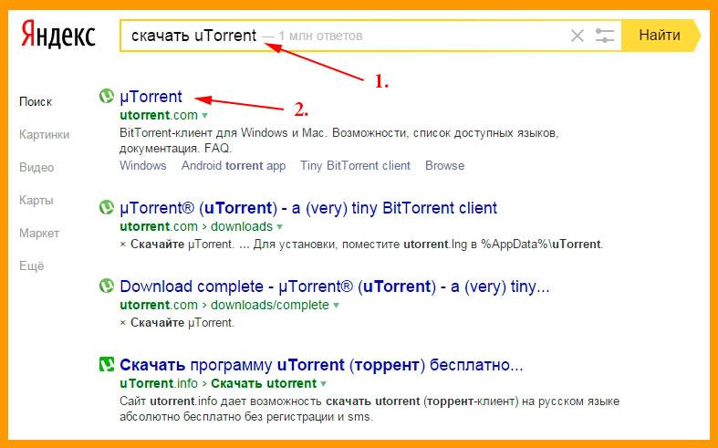 Поиск и скачивание utorrent