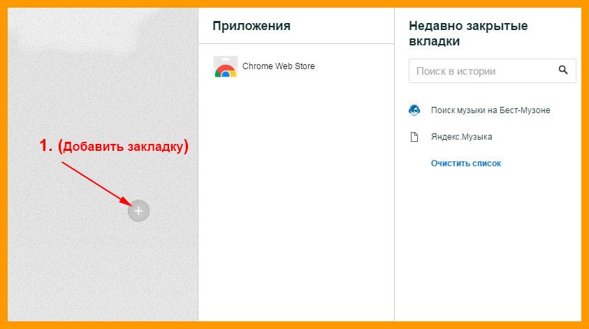Добавляем закладки в Google Chome