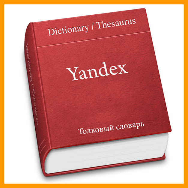 Яндекс словарь