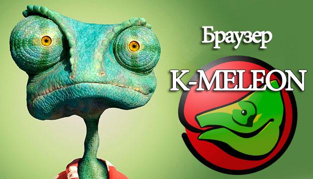 K-Meleon браузер