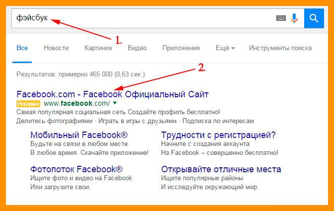 Ищем facebook