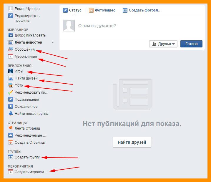 facebook меню