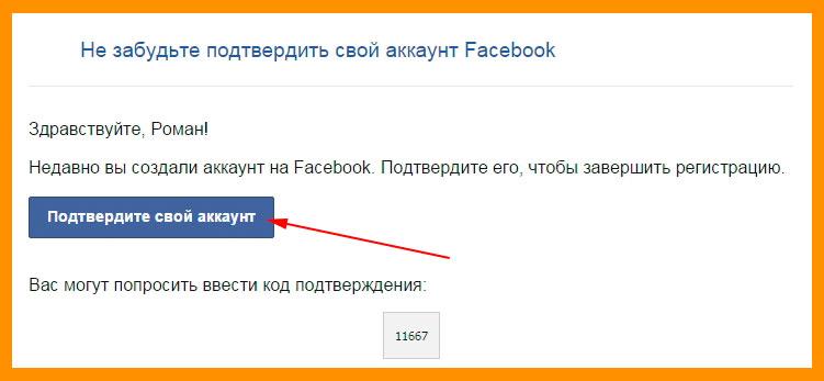 Подтверждение регистрации на фэйсбук
