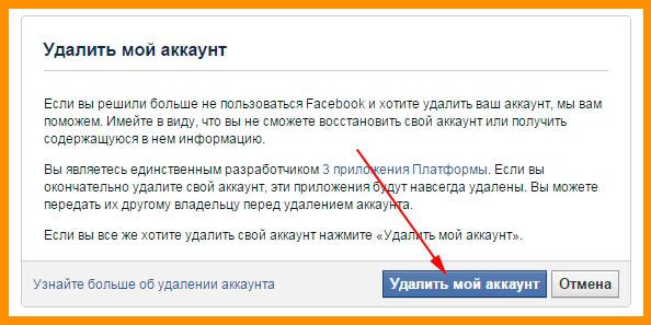 Удаляем аккаунт facebook
