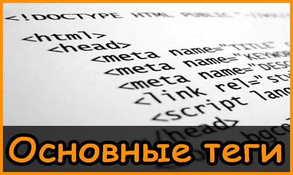 html теги