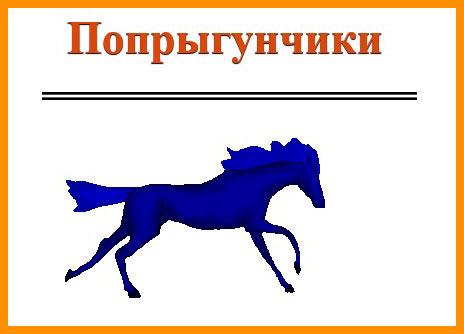 Анимация бегущая лошадка