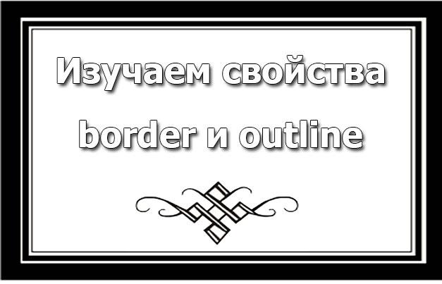 border и outline