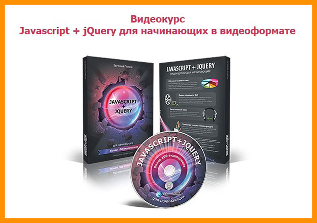 Javascript + jQuery для начинающих