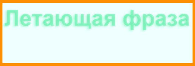 Пример летающего текста