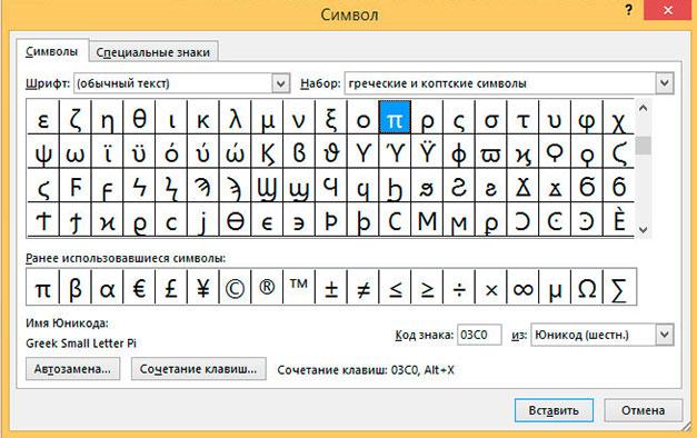 Специальные символы javascript