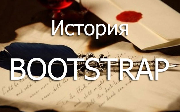 Немного истории bootstrap