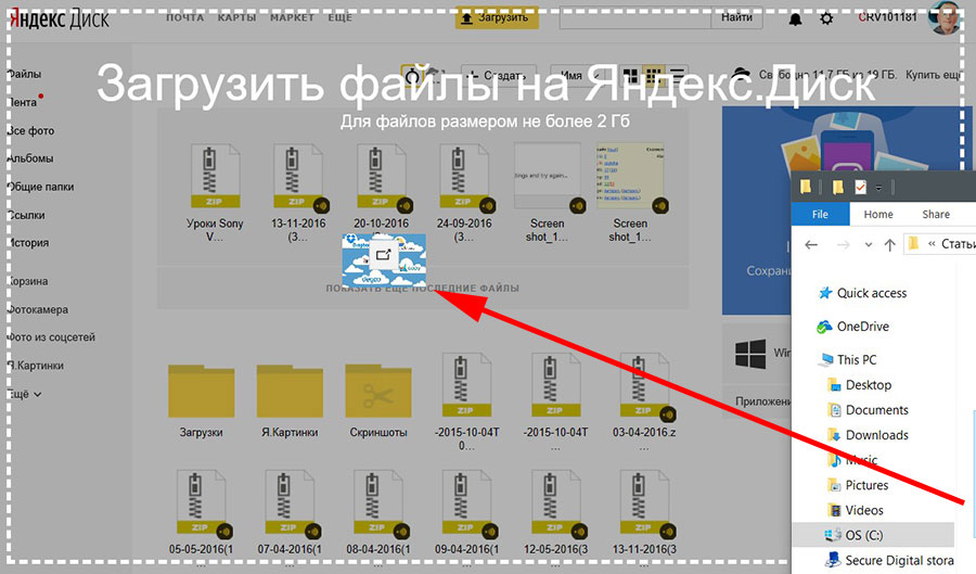 Загрузка через браузер
