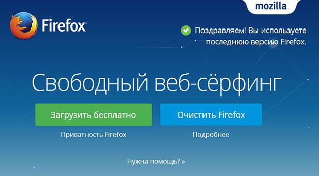 Обновляем Firefox