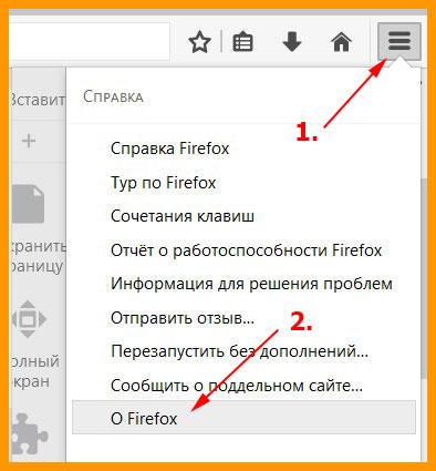 Меню браузера Firefox