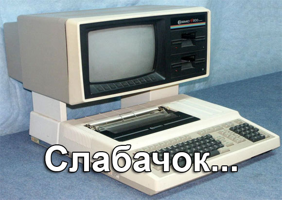 Слабый компьютер