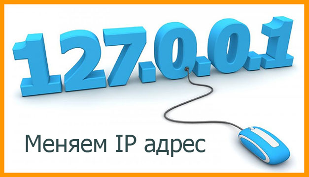 Меняем IP