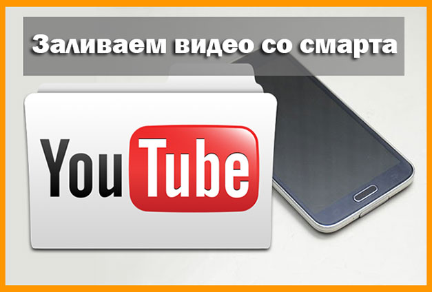 Видео с мобильника на ютуб