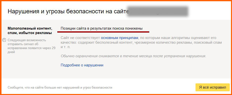 Фильтр Яндекса