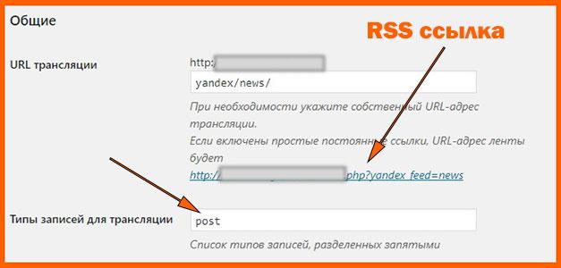 Ссылка на RSS