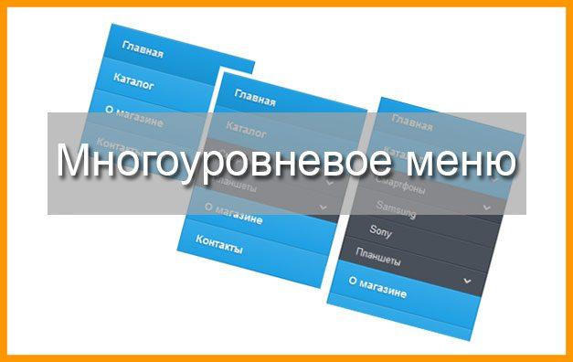 Как сделать свое горизонтальное меню на сайт юкоз