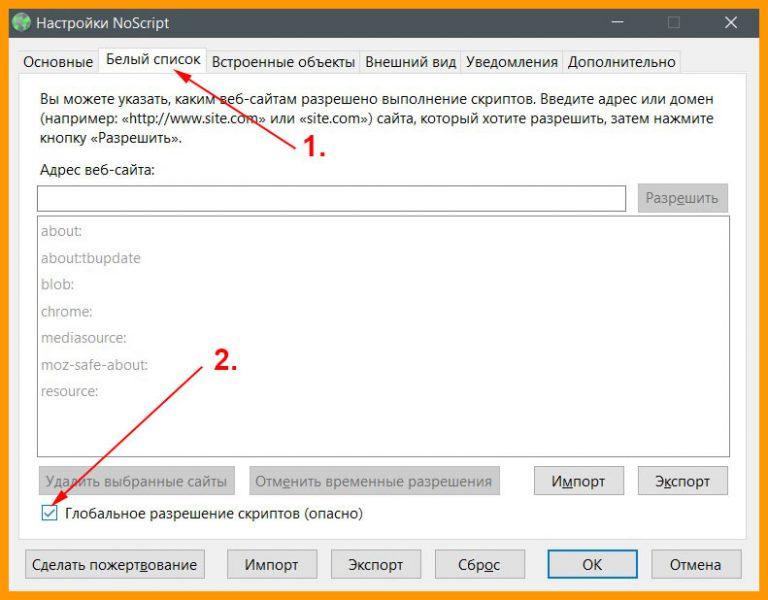 Как включить в тор браузере javascript hyrda скачать тор браузер 2015 hydra