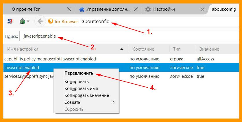 Как отключить javascript tor browser hydraruzxpnew4af для чего используется тор браузер hudra